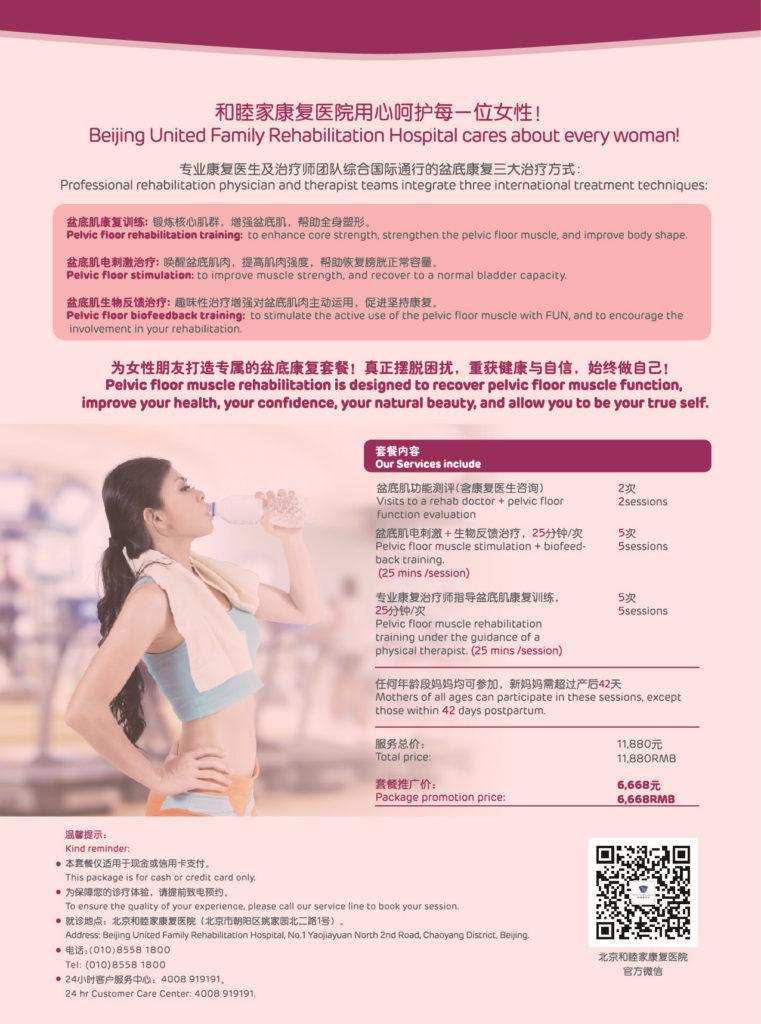 pelvic-floor-muscle-package-02_%e5%89%af%e6%9c%ac