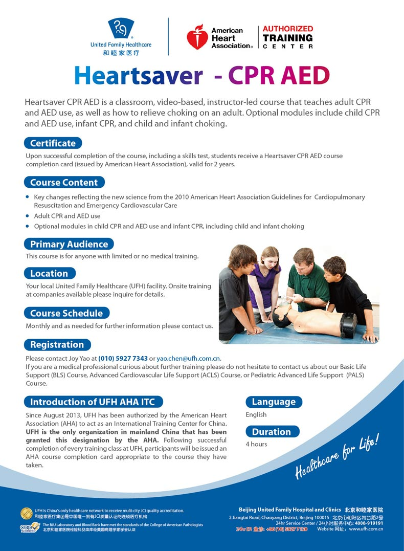 HeartSaverCPR_Flyer_en
